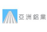 亞洲鋁(lǚ)業(中國(guó))有限公司