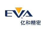 億(yǐ)和精密工業(蘇(sòng)州)有限公司